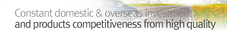 Constant domestic & overseas investment and products competitiveness from high quality